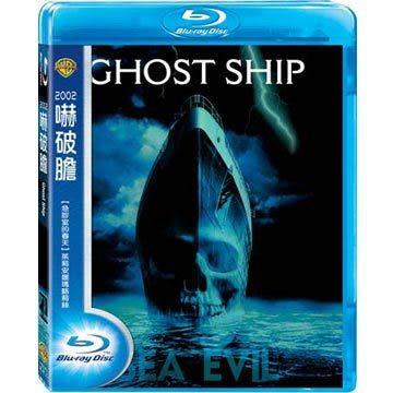 2002嚇破膽 BD Ghost Ship (音樂影片購)