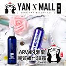 ARWIN / BIOCHEM 雅聞 倍優 麗質維他噴霧 (120ml/瓶) ❤ 妍選
