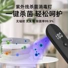 便攜充電UVC紫外線手持消毒棒 可攜式殺菌棒滅菌燈家用手持消毒器消毒儀