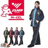 JUMP 雅仕第二代 休閒風雨衣 網狀內裡