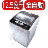 結帳更優惠★HERAN禾聯【HWM-1331】12.5公斤全自動洗衣機