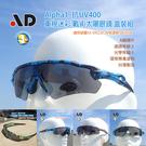 [開發票 台灣製 AD ] Alpha 軍規 戰術迷彩 太陽眼鏡,合格字號D63938