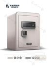 保險櫃 永發保險櫃家用小型防盜3c認證指紋密碼45cm保險箱全鋼辦公入墻入衣-限時8折