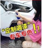 汽車補漆車漆劃痕修復神器補漆筆白色深度去痕汽車用手搖自噴漆油漆面『獨家』流行館