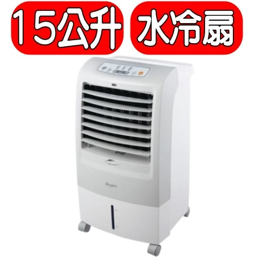 結帳更優惠★Whirlpool惠而浦【AC3815】負離子香氛15L水冷扇