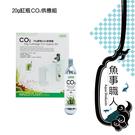 ISTA伊士達 鋼瓶CO2供應組【20g】含溶解器 調節器 立即使用 水草冒泡 台灣製造 魚事職人