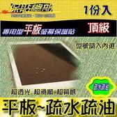 保貼總部~只賣保護貼For:HTC Goodle Nexus9專用型螢幕保護貼(疏水疏油),台灣製造