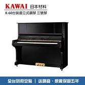 小叮噹的店 - KAWAI K-60 K60E 台裝直立鋼琴 三號琴 鋼琴烤漆 黑色 送調音 全台到府安裝