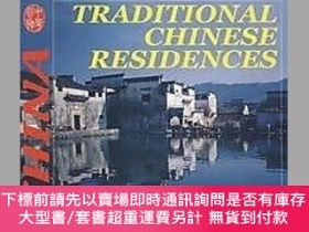 簡體書-十日到貨 R3YY【中華風物--中國傳統民居 TRADITIONAL CHINESE RESIDENCES】 97871...