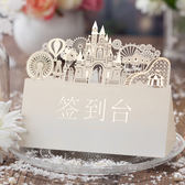 婚禮用品簽到臺擺件貴賓嘉賓簽名處結婚桌卡席位卡創意迎賓區裝飾 極客玩家