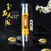 專業鑒定照玉石手電筒強光充電燈紫外線寶石琥珀翡翠賭文玩專家用