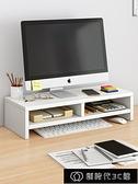 電腦增高架 電腦增高架顯示器托架支架墊高底座臺式桌面收納架子辦公桌置物架