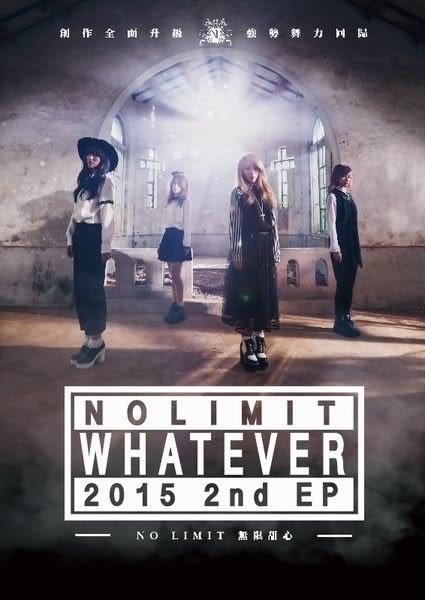 No Limit 無限甜心  WHATEVER CD(購潮8)
