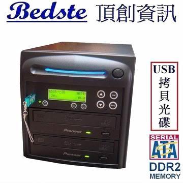 Bedste頂創 1對2 uSATA DVD拷貝機 P601DVD DVD拷貝機