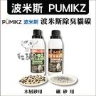 PUMIKZ波米斯〔除臭貓碳,兩款〕另有2瓶免運賣場
