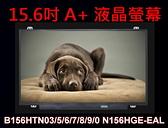 筆電 液晶面板 B156HTN03.5.6.7.8.9.0 N156HGE-EAL/EA1/EA2/EBB N156HGA-EAB 15.6吋 高解析 螢幕 更換 維修