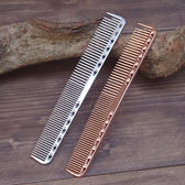 店慶優惠-太空鋁梳子美發梳剪發梳防靜電