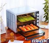 烤箱 長帝家用多功能烘焙電烤箱32L熱風循環蛋糕CKTF-32GSP全自動 WJ百分百