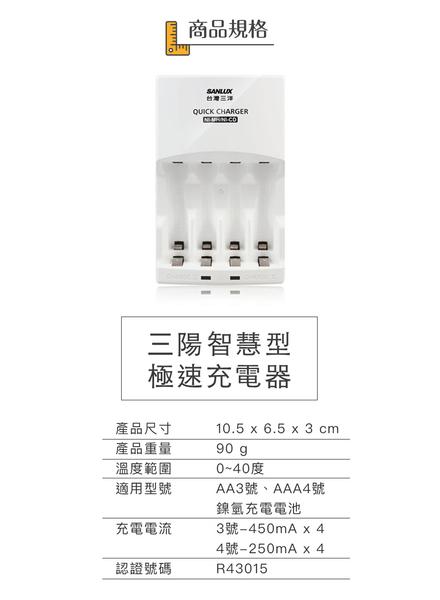 三洋 SANLUX 智慧型 極速 充電器 電池充電器 SYNC-N01 eneloop 充電電池 台灣製造