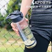 運動吸管塑料水杯帶刻度大容量男女便攜健身水瓶成人戶外太空杯子 快速出貨