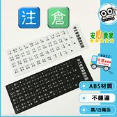 【ABS黑色/白色鍵盤貼紙】簡單好貼中文繁體鍵盤貼膜 觸感仿鍵盤質感 倉頡注音英文輸入法