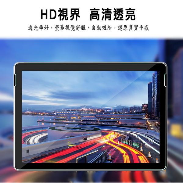 (一組2入)新微軟Surface Pro4/5/6/7 12.3吋 通用版9H高硬度螢幕鋼膜保護貼