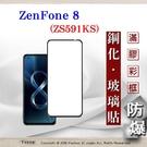 【現貨】華碩 ASUS ZenFone 8 ZS591KS 2.5D滿版滿膠 彩框鋼化玻璃保護貼 9H 螢幕保護貼