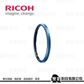 理光 Ricoh GN-1 (藍色) GN1 原廠裝飾環 鏡頭環 GR3適用 (3期0利率/免運費)【平行輸入】WW