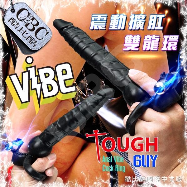 Tough Guy震動擴肛雙龍環 肛門調教 止癢聖品 同志情趣 VR0001