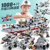 樂高積木男孩航母模型城市人仔兒童益智力動腦拼裝玩具【淘夢屋】