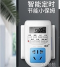定時插座 定時器開關插座充電保護電瓶電動車自動斷電智慧時控控制器倒計時 3C公社