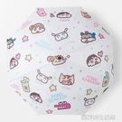 卡通雨傘女晴雨兩用遮陽傘防紫外線太陽傘防曬自動收縮全自動小巧 優樂美
