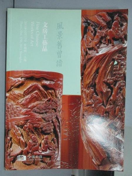 【書寶二手書T9/收藏_FOE】中漢2013秋_文房工藝品