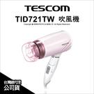 TESCOM TID 721TW 低噪音負離子吹風機 業界最低音45dB 公司貨 【刷卡免運】 薪創