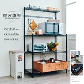 電器架/組合架/碗盤架 90X45X150cm 輕型烤漆微波爐架 (含木紋板/ㄇ網) 兩色可選 dayneeds