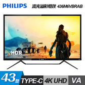 【Philips 飛利浦】43型 4K HDR 液晶顯示器(436M6VBRAB) 【贈飲料杯套】