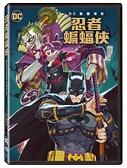 【停看聽音響唱片】【DVD】忍者蝙蝠俠