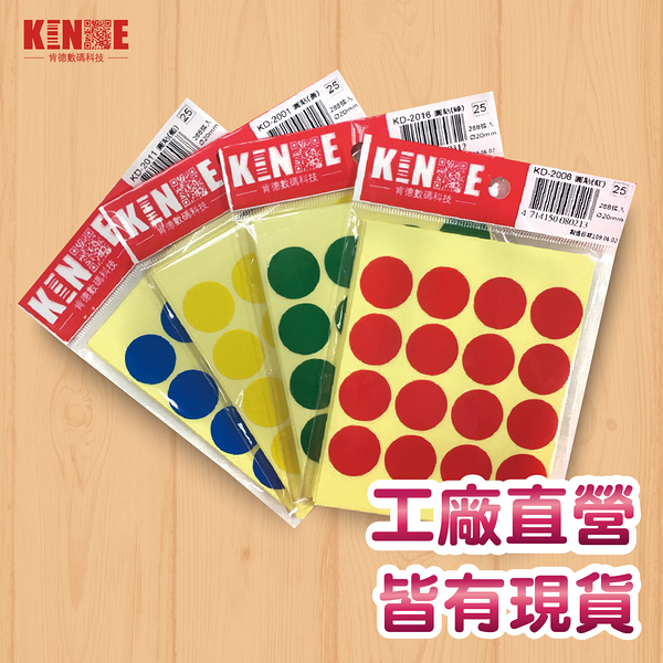 圓點貼紙 圓貼 4色 Ø20mm 2公分 2cm台灣製 黏性佳 DIY 點點貼 貼標 圓形標籤 豆豆貼 標記 快速出貨