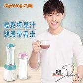 九陽-時尚隨行杯 (果汁機) JYL-C18DM