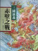 【書寶二手書T8/少年童書_YHN】三國演義赤壁之戰_道思文字; 阿LON繪圖