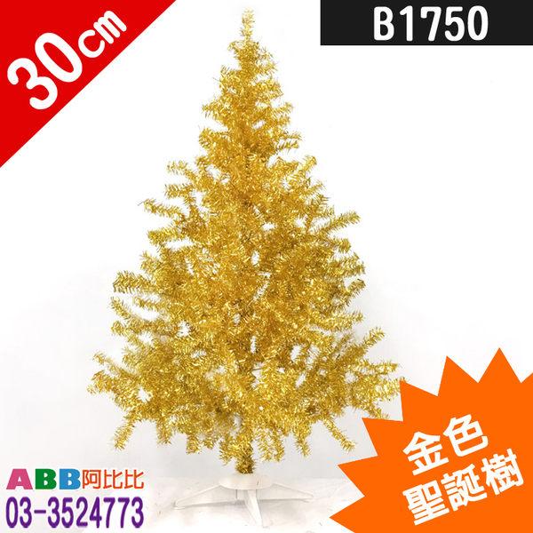 B1750★30cm_PVC聖誕樹 金 塑膠底座❤台灣製❤工廠直營 量大請電洽