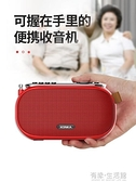 康佳收音機老人新款便攜式隨身聽藍牙音響小型迷你充電插卡U盤音樂播放器多功能戲 有緣生活館