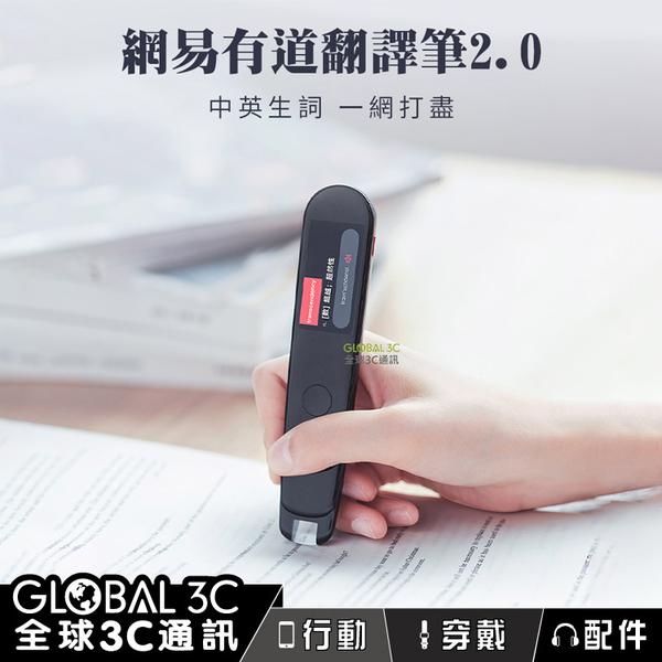 網易有道詞典筆 2.0 送保護套 掃譯筆 翻譯筆 翻譯機 AI語音助手 150萬辭典 離線翻譯 翻譯機
