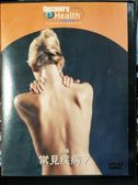 影音專賣店-P07-041-正版DVD-電影【常見疾病7 背痛】-Discovery