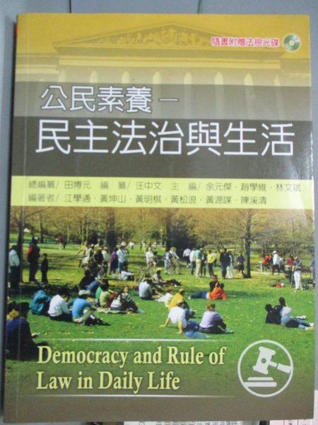 【書寶二手書T5/大學社科_XFL】公民素養-民主法治與生活_趙學維/等