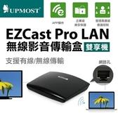 Upmost 登昌恆 EZCast PRO LAN無線影音傳輸盒