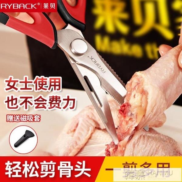 德國不銹鋼廚房用剪刀家用多功能強力雞骨剪肉剪子骨頭專用剪骨刀  牛轉好運到