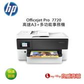 登錄送7-11$500~ HP OfficeJet Pro 7720 高速A3+ 多功能事務機
