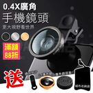 超廣角 手機鏡頭 0.4X 無暗角 自拍神器 手機廣角鏡 夾式 廣角鏡頭 特效鏡頭 3色可選