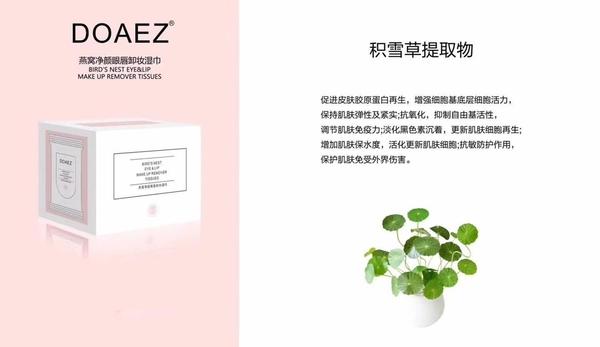 DOAEZ燕窩淨顏眼唇卸妝濕巾體驗價-每人限購一份